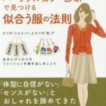 松本のりこ『骨格診断とパーソナルカラー診断で見つける似合う服の法則』読んでみた