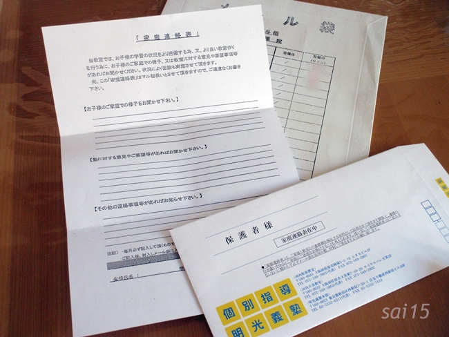 アンケート 明光義塾1カ月 (1)