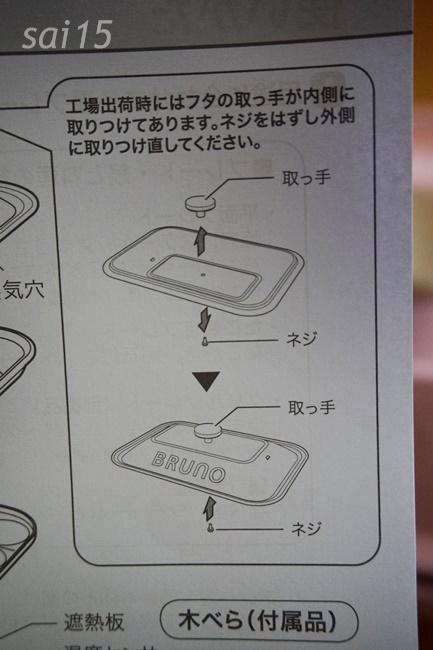 説明書 Brunoコンパクトホットプレート (12)1