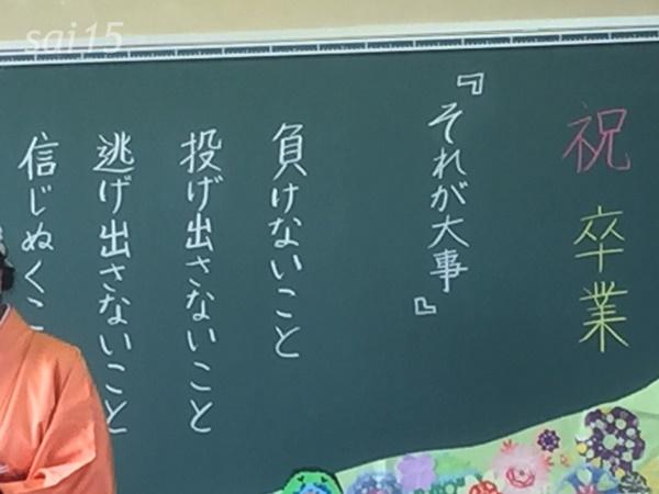 長男卒業式小学校 (2)