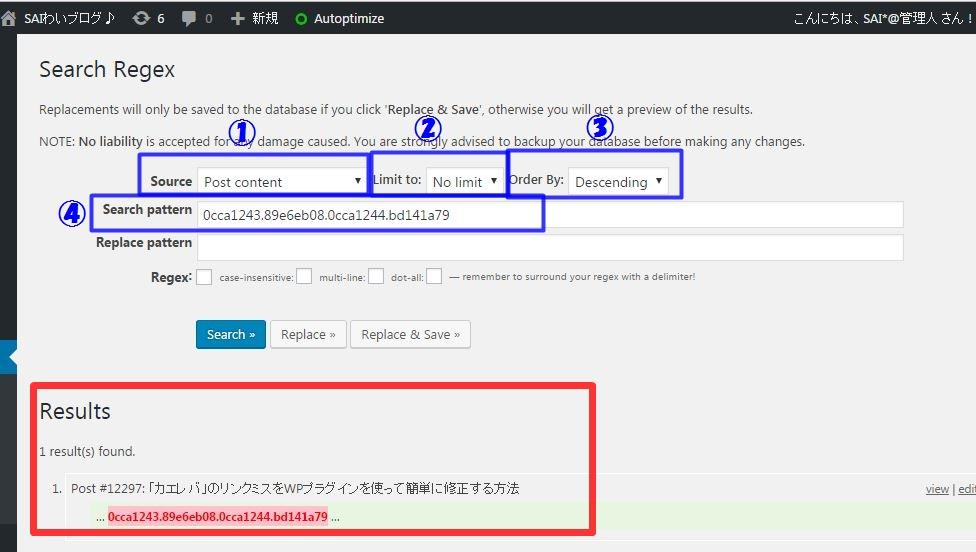 Search Regexプラグイン 使い方