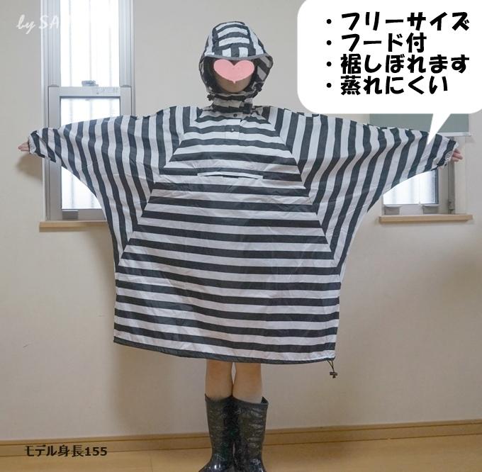 口コミ マックハウスレインポンチョ (12)aa