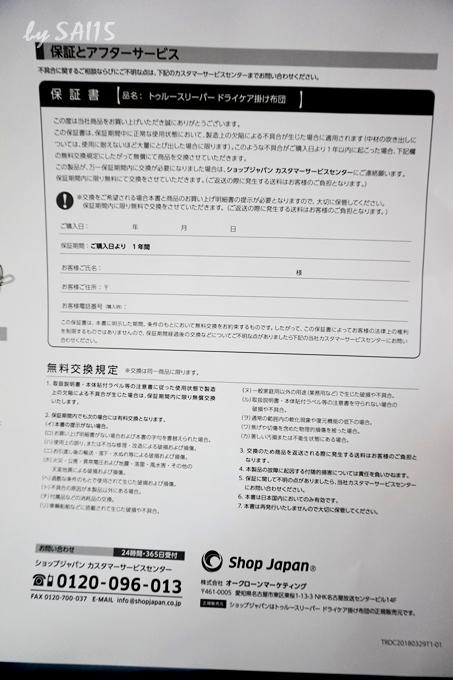 1年保証 トゥルースリーパードライケア掛け布団・ショップジャパン (7)1