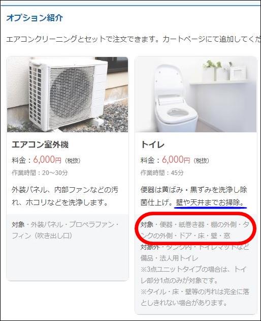 カジタク トイレのオプション