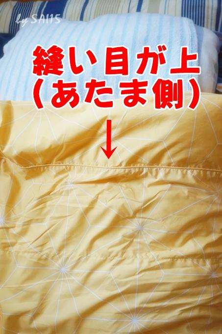 縫い目側が上 トゥルースリーパー・ホオンテック掛け布団シングルロング (7)a