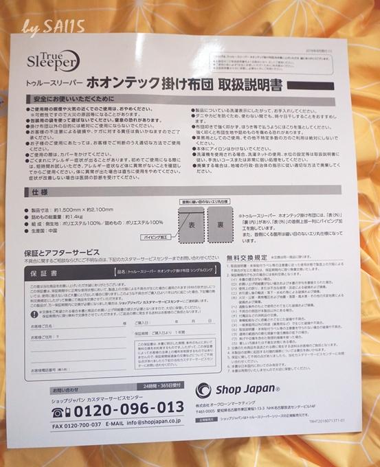 品質保証賞 トゥルースリーパー・ホオンテック掛け布団シングルロング (6)