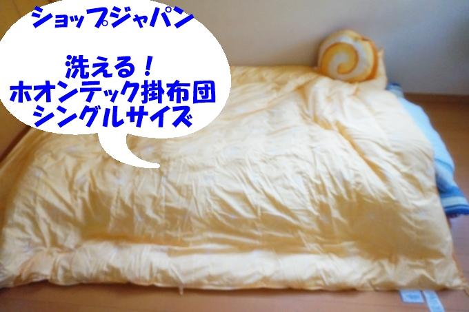 洗える トゥルースリーパー・ホオンテック掛け布団シングルロング (5)a