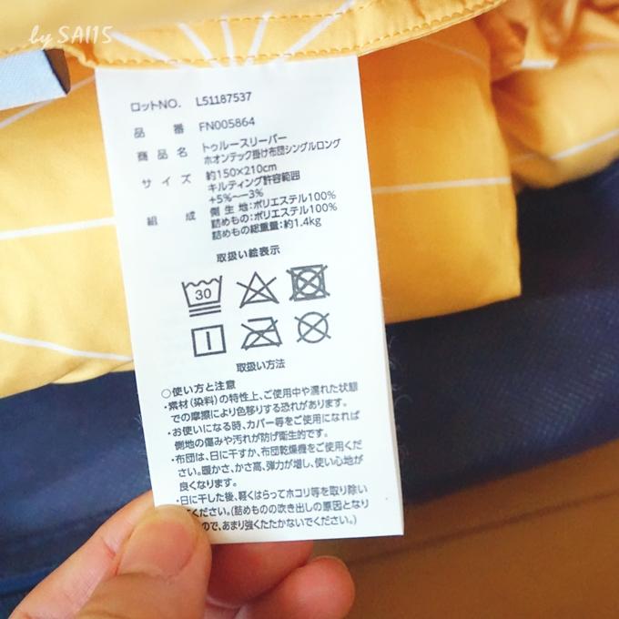 洗濯タグ トゥルースリーパー・ホオンテック掛け布団シングルロング (3)