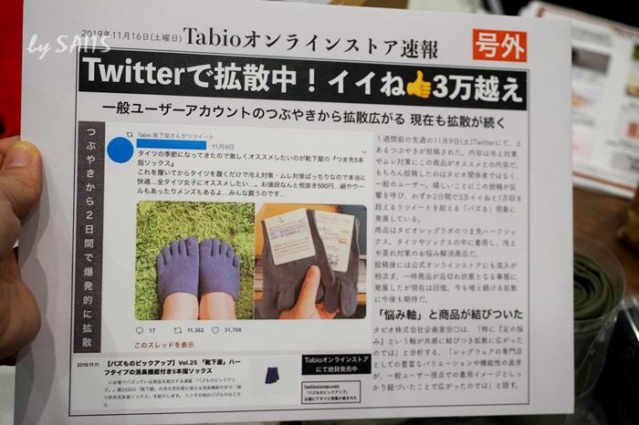 新聞でも特集 Tabioタビオ (14)