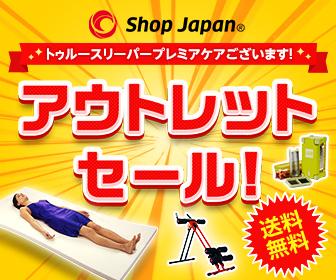 半額セール!『ショップジャパン』